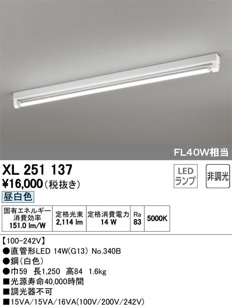 コイズミ LED屋内用ウォールライト AB39703L AB39704L