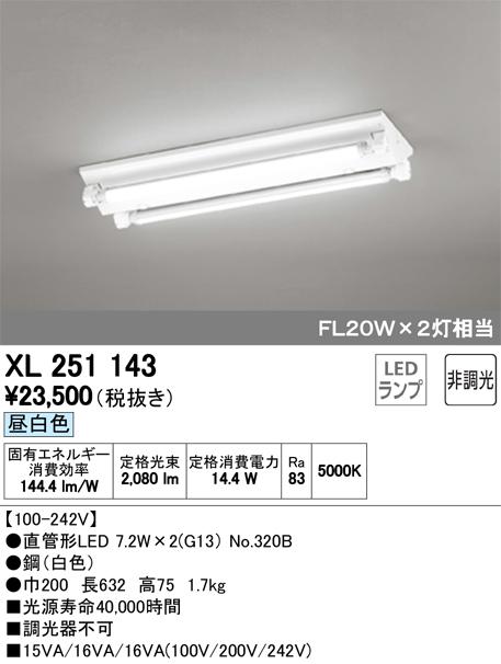 オーデリック 防雨型LEDベースライト XG254077S