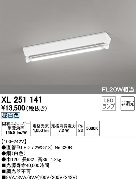 オーデリック 防雨型LEDベースライト XG254079S