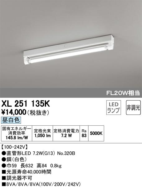 オーデリック 防雨型LEDベースライト XG254078S