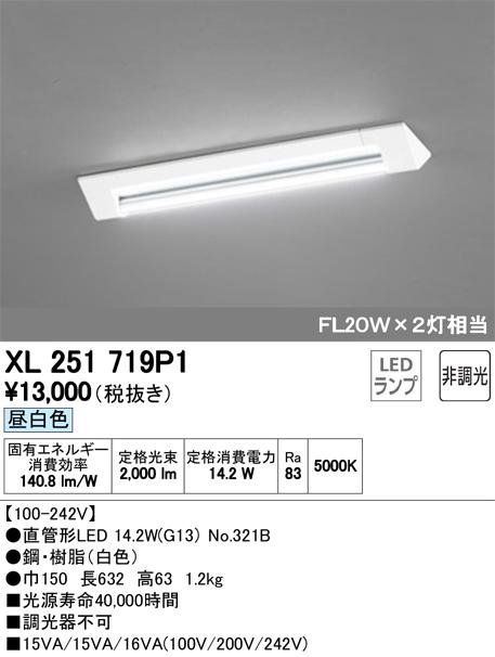 オーデリック 防雨型LEDベースライト XG254080S