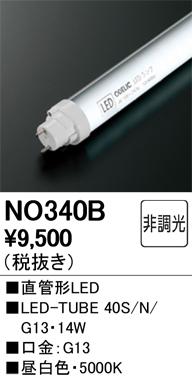 オーデリック 防雨型LEDベースライト XG254178S