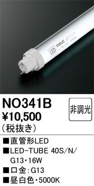 オーデリック 防雨型LEDベースライト XG254179S