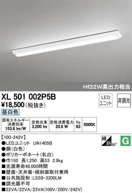 オーデリック LINEベースライト 40形 Hf32W高出力1灯相当 逆富士型 XL501002P5BS