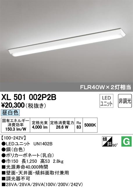 オーデリック LINEベースライト 40形 FLR40W2灯相当 逆富士型 XL501002P2BS