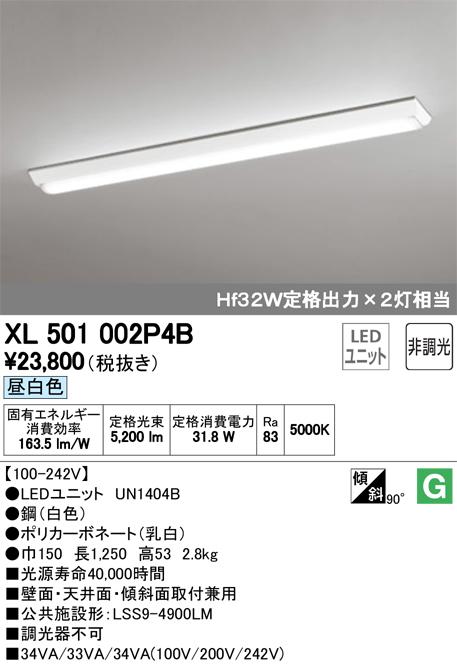 オーデリック LINEベースライト 40形 Hf32W定格出力2灯相当 逆富士型 XL501002P4BS