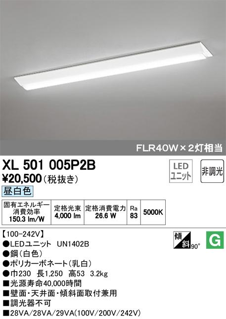 オーデリック LINEベースライト 40形  FLR40W2灯相当 逆富士型 XL501005P2BS