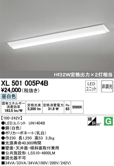 オーデリック LINEベースライト 40形 Hf32W定格出力2灯相当 逆富士型 XL501005P4BS