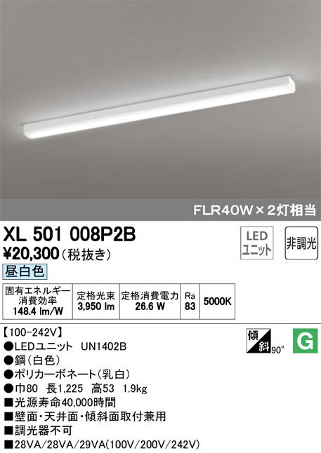 オーデリック LINEベースライト 40形  FLR40W2灯相当 トラフ型 XL501008P2BS