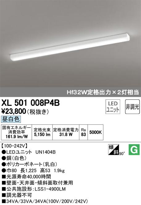 オーデリック LINEベースライト 40形  Hf32W定格出力2灯相当 トラフ型 XL501008P4BS