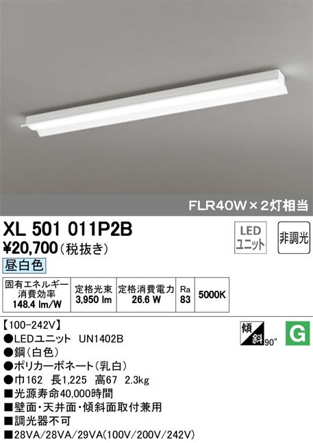 オーデリック LINEベースライト 40形  FLR40W2灯相当 反射笠付 XL501011P2BS