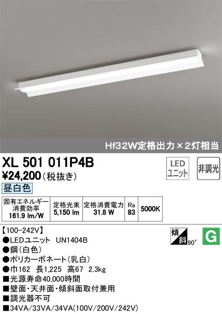 オーデリック LINEベースライト 40形 Hf32W定格出力2灯相当 反射笠付 XL501011P4BS