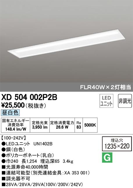 オーデリック LINEベースライト 40形 FLR40W2灯相当 埋込型 XL504002P2BS