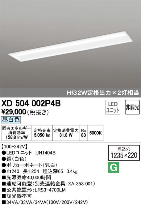 オーデリック LINEベースライト 40形 Hf32W定格出力2灯相当 埋込型 XL504002P4BS