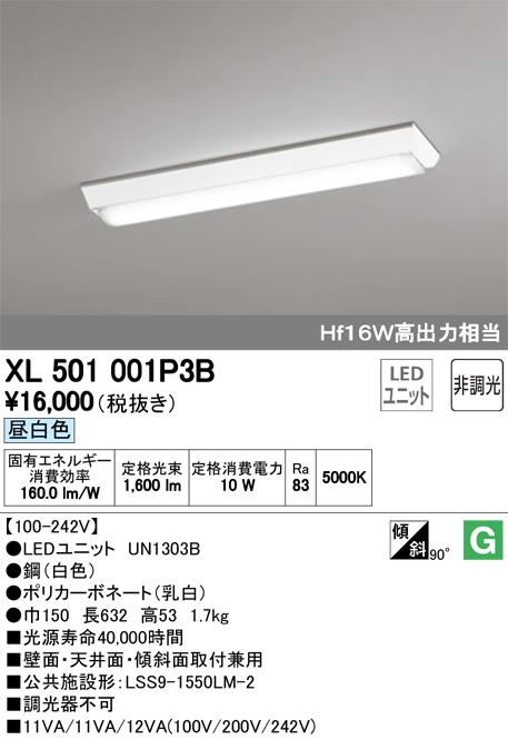 オーデリック LINEベースライト 20形 Hf16W高出力1灯相当 逆富士型 XL501001P3BS