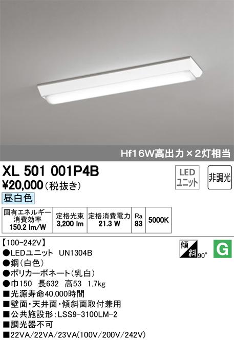 オーデリック LINEベースライト 20形 Hf16W高出力2灯相当 逆富士型 XL501001P4BS