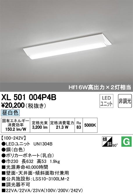 オーデリック LINEベースライト 20形 Hf16W高出力2灯相当 逆富士型 XL501004P4BS