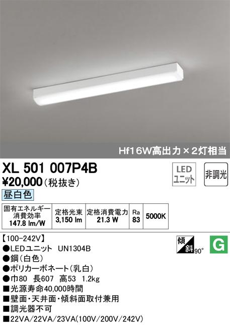 オーデリック LINEベースライト 20形 Hf16W高出力2灯相当 トラフ型 XL501007P4BS