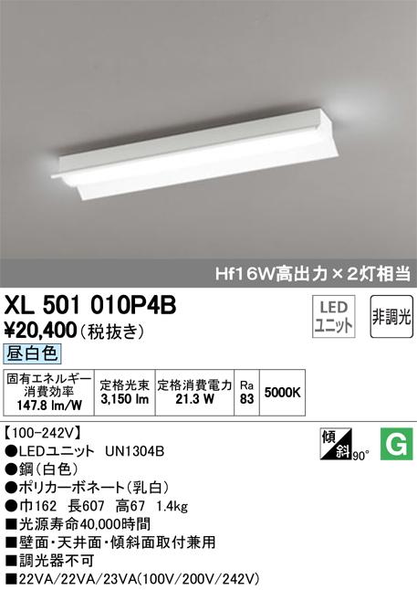 オーデリック LINEベースライト 20形 Hf16W高出力2灯相当 反射笠付 XL501010P4BS