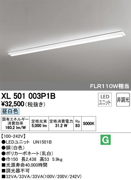 オーデリック LINEベースライト 110形 FLR110W1灯相当 逆富士型 XL501003P1BS