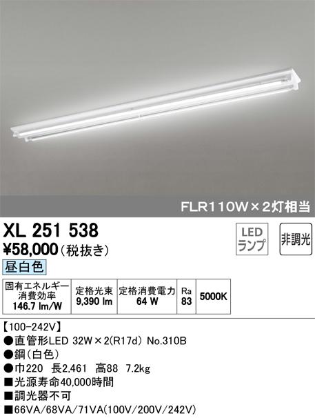 オーデリック TUBEベースライト 110形 FLR110W2灯相当 逆富士型 XL251538 S