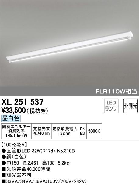 オーデリック TUBEベースライト 110形 FLR110W1灯相当 逆富士型  XL251537 S