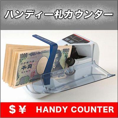 高速でお札を数える!コンパクトで持ち運びに便利なハンディー札カウンター