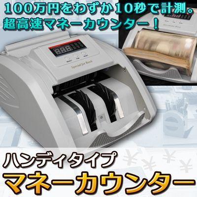 簡単計測 紙幣 マネーカウンター 計数機 ハンディタイプ デジタル表示