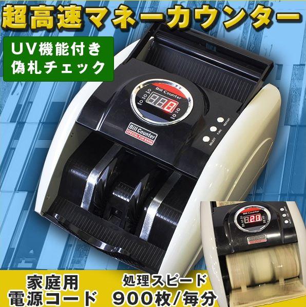 マネーカウンター UV機能 偽札チェック 日本円 米ドル 超高速 デジタル表示