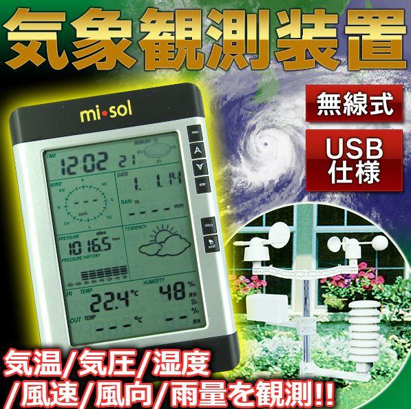 無線式 気象観測装置 USB仕様
