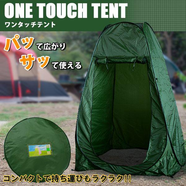 【更衣室代わりに】パッと開くだけ!着替えや日よけ、どこでも便利!ワンタッチテント/プライベートテント 15個