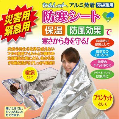 非常時に セルレット アルミ蒸着 寝袋兼用防寒シート