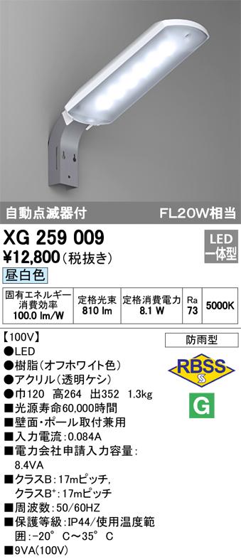オーデリック FL20W1灯相当 XG259009 S