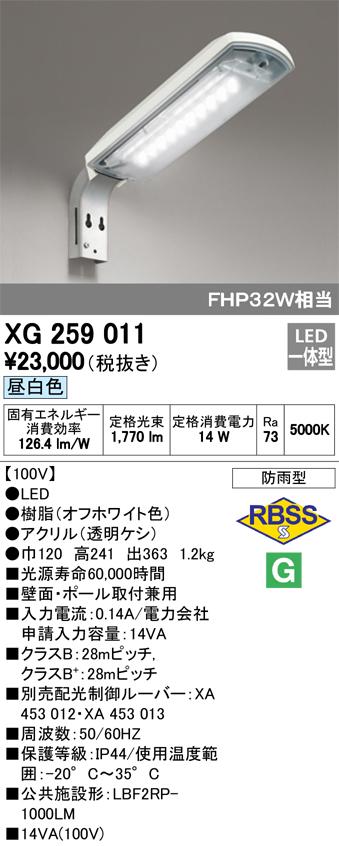 オーデリック コンパクト蛍光灯32W・水銀灯80W相当 XG259011 S