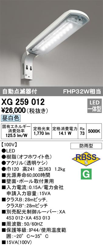 オーデリック コンパクト蛍光灯32W・水銀灯80W相当 XG259012 S