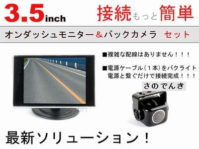 3.5インチオンダッシュモニター&バックカメラセット