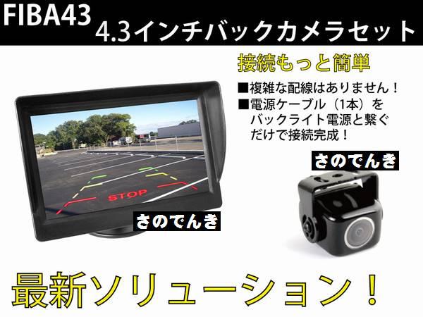4.3インチオンダッシュモニター&バックカメラセット