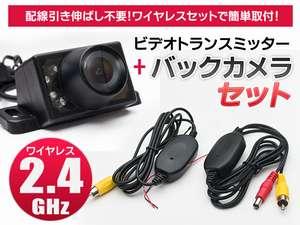 2.4GHzワイヤレスビデオトランスミッター+車載バックカメラセット