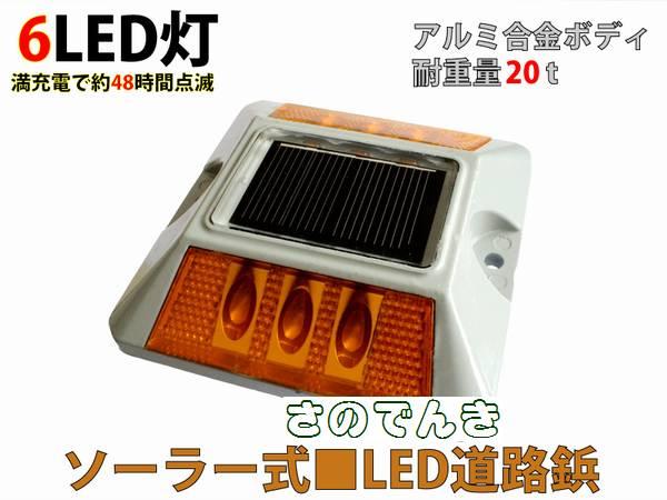 ソーラー式■LED道路鋲/路肩鋲■6LED付き■耐重量20t