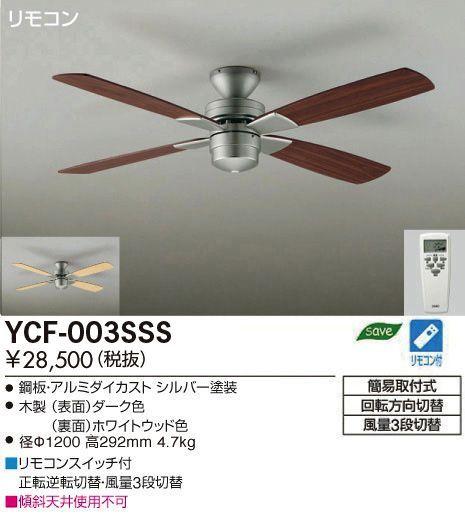 大光電機 ランプなし シーリングファン 羽径1200�o 直付タイプ YCF-003