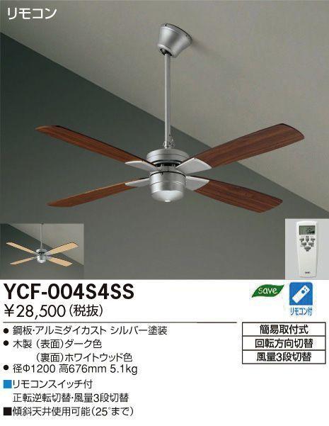 大光電機 ランプなし シーリングファン 羽径1200�o 吊下パイプ400mmタイプ YCF-004