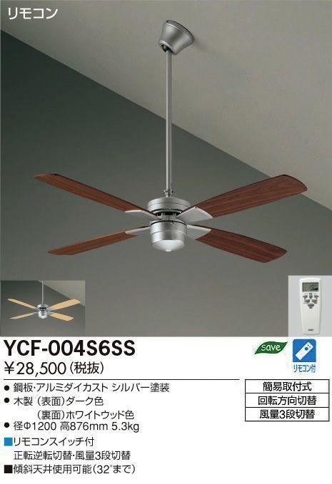 大光電機 ランプなし シーリングファン 羽径1200�o 吊下パイプ600mmタイプ YCF-004