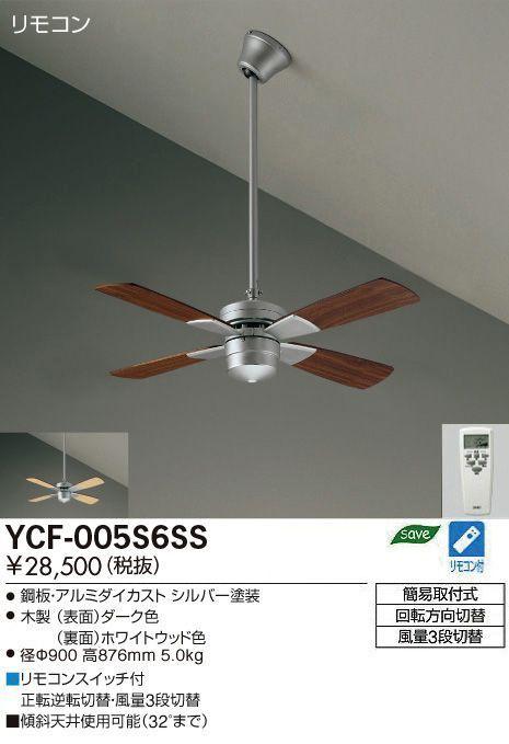 大光電機 ランプなし シーリングファン 羽径900�o 吊下パイプ600mmタイプ YCF-005