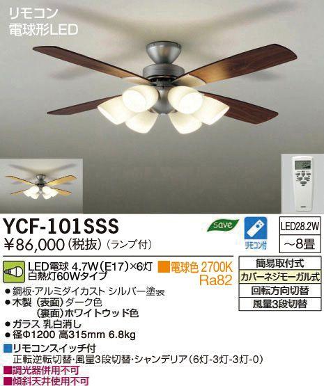大光電機 LEDランプ シーリングファン 羽径1200�o 直付タイプ YCF-101