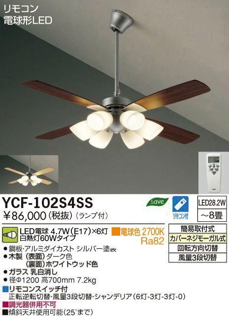 大光電機 LEDランプ シーリングファン 羽径1200�o 吊下パイプ400mmタイプ YCF-102