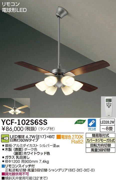 大光電機 LEDランプ シーリングファン 羽径1200�o 吊下パイプ600mmタイプ YCF-102