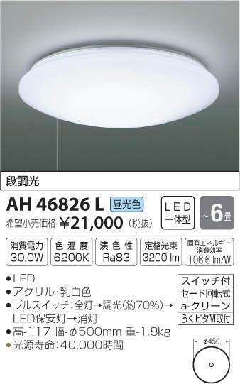 コイズミ LED段調光シーリング KAH46826L