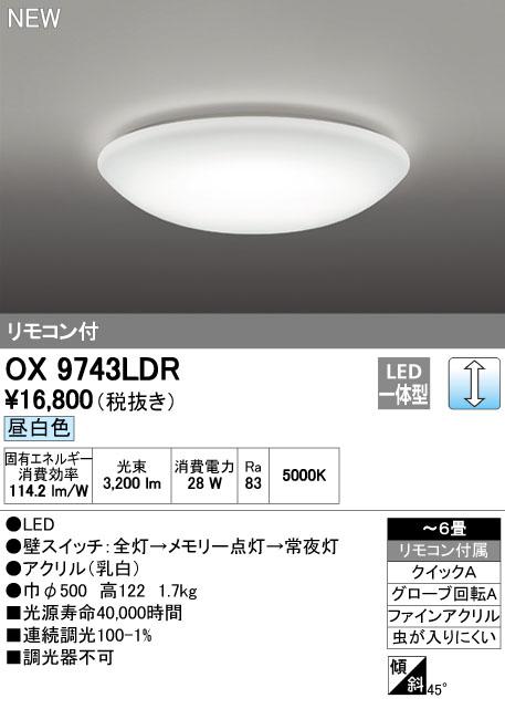 オーデリック 調光タイプ OX9743LDRS