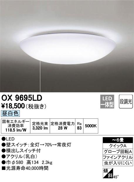 オーデリック 段調光タイプ OX9695LDS