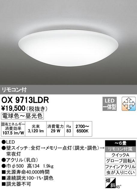 オーデリック 調光・調色タイプ OX9713LDRS
